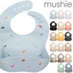 mushie ムシエ シリコンビブ Silicone Baby Bib お食事エプロン 赤ちゃん シリコン 袖なし メール便