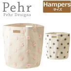 ペア デザイン プチペハー 収納 バスケット Petit Pehr  Pehr Designs XL サイズ