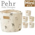 プチペハー/Petit Pehr  ペア デザイン Pehr Designs ストレージ バスケット Mini Sサイズ おもちゃ 収納 【メール便】