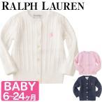 【2016AW新作】 ポロ ラルフローレン/Polo Ralph Lauren ケーブルニット カーディガンベビー 女の子