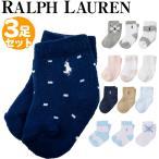ラルフローレン ベビー ベビー 靴下 赤ちゃん ソックス 3足セット 出産祝い ギフト
