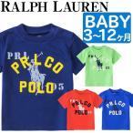【クーポンで最大10%オフ】 ラルフローレン ベビー Tシャツ 半袖 グラフィック ビッグポニー ベビー 男の子 女の子