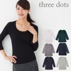 【メール便送料無料】スリードッツ three Dots 七分袖 スクープネック Tシャツ 3/4 Sleeve Scoop Neck レディース