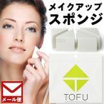 TOFU スポンジ 4個入り TOFUプロフェッショナル メイクアップ スポンジ メール便