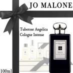 ジョーマローン JO MALONE チューベローズ アンジェリカ コロン インテンス 100ml Tuberose Angelica Cologne Intense 送料無料