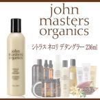 ショッピング送 送料無料 ジョンマスターオーガニック John masters organics シトラス ネロリ デタングラー 236ml [ヘアケア トリートメント] セール