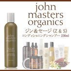 ショッピング送 ジョンマスターオーガニック John masters organics ジン&セージ コンディショニング シャンプー 236ml 送料無料