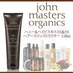 ショッピングトリートメント 送料無料 ジョンマスターオーガニック John masters organics ハニー&ハイビスカス ヘアリコンストラクチャー 118ml [ヘアケア トリートメント] セール