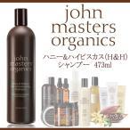 ジョンマスターオーガニック John masters organics ハニー&ハイビスカス シャンプー H&H 473ml 送料無料