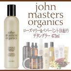 ショッピング送 送料無料 ジョンマスターオーガニック John masters organics ローズマリー&ペパーミント デタングラー (R&Pデタングラー) 473ml