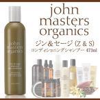 ショッピング送 送料無料 ジョンマスターオーガニック John masters organics ジン&セージコンディショニング シャンプー(Z&S) 473ml