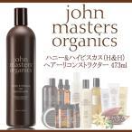 ショッピング送 ジョンマスターオーガニック John masters organics ハニー&ハイビスカス ヘアーリコンストラクターH&H 473ml送料無料