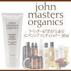 送料無料 ジョンマスターオーガニック John masters organics ラベンダー&アボカド インテンシブ コンディショナー(L&A)207ml