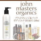 ジョンマスターオーガニック ブラッドオレンジ バニラボディミルク 236ml