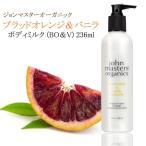 ジョンマスターオーガニック John masters organics ブラッドオレンジ&バニラ ボディミルク (BO&V) 236ml [ボディケア ボディクリーム]