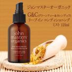 ショッピング送 ジョンマスターオーガニック John masters organics G&C リーブイン コンディショニング ミスト 125ml 送料無料
