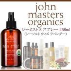 送料無料 ジョンマスターオーガニック John masters organics シーミスト S スプレー (シーソルトウィズラベンダー) 266ml [ヘアケア スタイリングスプレー]