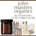 ショッピング送 送料無料 ジョンマスターオーガニック John masters organics BVヘアテクスチャライザー(バーボンバニラ&タンジェリン)57g [スタイリング ワックス]