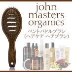 ジョンマスターオーガニック John masters organics ベントパドルブラシ  ヘアケア ヘアブラシ