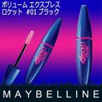 メイベリン MAYBELLINE ボリューム エクスプレス ロケット #01ブラック ゆうメール 送料無料 代引は送料400円追加