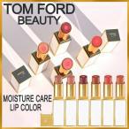 トムフォード モイスチャーコア リップ カラー #01,#02,#03,#04,#05,#06 2.5g ゆうメール便 送料無料