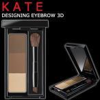ケイト デザイニングアイブロウ3D EX-5 ブラウン系