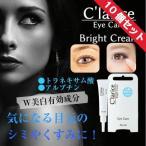 【即納】シェモア C'larice Bright Cream クラリス ブライトクリーム 目元集中美白 10個セット