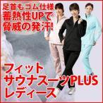 Yahoo!Beauty Japan StoreフィットサウナスーツPLUS レディース【ランニング/ウォーキング/ヨガ/おしゃれ/発汗/洗濯可能/ウインドブレーカー/エクササイズ/寒さ対策/冷え性】