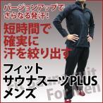 Yahoo!Beauty Japan StoreフィットサウナスーツPLUS メンズ【ランニング/ウォーキング/ヨガ/おしゃれ/発汗/洗濯可能/ウインドブレーカー/エクササイズ/寒さ対策/冷え性】