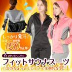 Yahoo!Beauty Japan Storeシェイプコア フィットサウナスーツ レディース【ランニング/ウォーキング/女性用/おしゃれ/発汗/洗濯可能/ウインドブレーカー/エクササイズ/寒さ対策/冷え性】