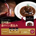 信州鹿の赤ワイン煮込み 3箱セット【ジビエ レトルト デミグラスソース 鹿肉 ヘルシー 健康 お得なセット】
