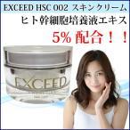 ヒト幹細胞 化粧品 EXCEED HSC 002 Moist cream モイストクリーム