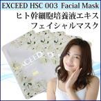 ヒト幹細胞 化粧品 EXCEED HSC 003 Faicial Mask