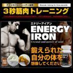 筋肉トレーニングダイエットサプリ「エナジーアイアン」!