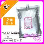TAMARIS 詰め替え用 業務用 タマリス フィルージュ シャンプー C 2000mL ×2個セット 送料無料