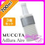 ムコタ アデューラ アイレ 02 シャンプー 700ml ×3個セット 詰め替え用 業務用 送料無料