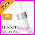 ムコタ アデューラ アイレ 03 コンディショナー 700g ×3個セット 詰め替え用 業務用 送料無料