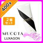 LUXAGON LEVELER MUCOTA 頭皮環境を整える レベラーエッセンスクリーム 400g ×2個セット リュクサゴン ムコタ 送料無料