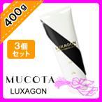 LUXAGON LEVELER MUCOTA 頭皮環境を整える レベラーエッセンスクリーム 400g ×3個セット リュクサゴン ムコタ 送料無料