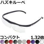 Hazuki ハズキルーペ 1.32倍 コンパクト 【選べる4種】 クリアレンズ (赤・紫・黒・白) 眼鏡式ルーペ