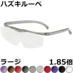 Hazuki ハズキルーペ 1.85倍 ラージ 【全10色】 クリアレンズ 、カラーレンズ 眼鏡式ルーペ