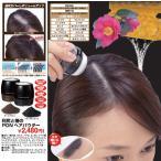 送料無料 5個で1個おまけ 利尻と椿のPONヘアパウダー(全2色)日本製 sa os si mtc