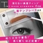 P10倍【ティントメイクアイブロー(5g)眉プレート付き(全2色) 日本製 まゆ毛ティント】 sa os