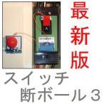P10倍【スイッチ断ボール3 日本製 簡易タイプ感震ブレーカー】 sa os