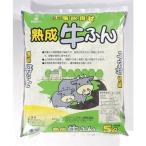 ◆グリーンプラン  熟成牛ふん 5L
