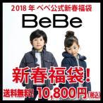 1.新春特別【BeBe/べべ】2018年べべ公式新春福袋!【送料無料】予約受付スタート!80-150cm