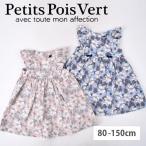 【C-6】再値下げ【Petits Pois Vert/プチポワヴェール】花柄 ワンピース 女の子 子供服 BeBe ベベ ◆4140