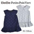 子供服 BEBE ベベ アウトレット 女の子 ワンピース Petits Pois Vert/プチポワヴェール 星 グログラン 風 裾 フリル ワンピース 2950