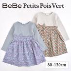 子供服 BEBE ベベ アウトレット 女の子 ワンピース Petits Pois Vert プチポワヴェール 花柄 スカート ドッキング ワンピース ゆうパケ対象外 3430