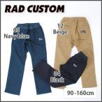 【RAD CUSTOM/ラッドカスタム】ツイル裏起毛クライミングパンツ/90-160cm